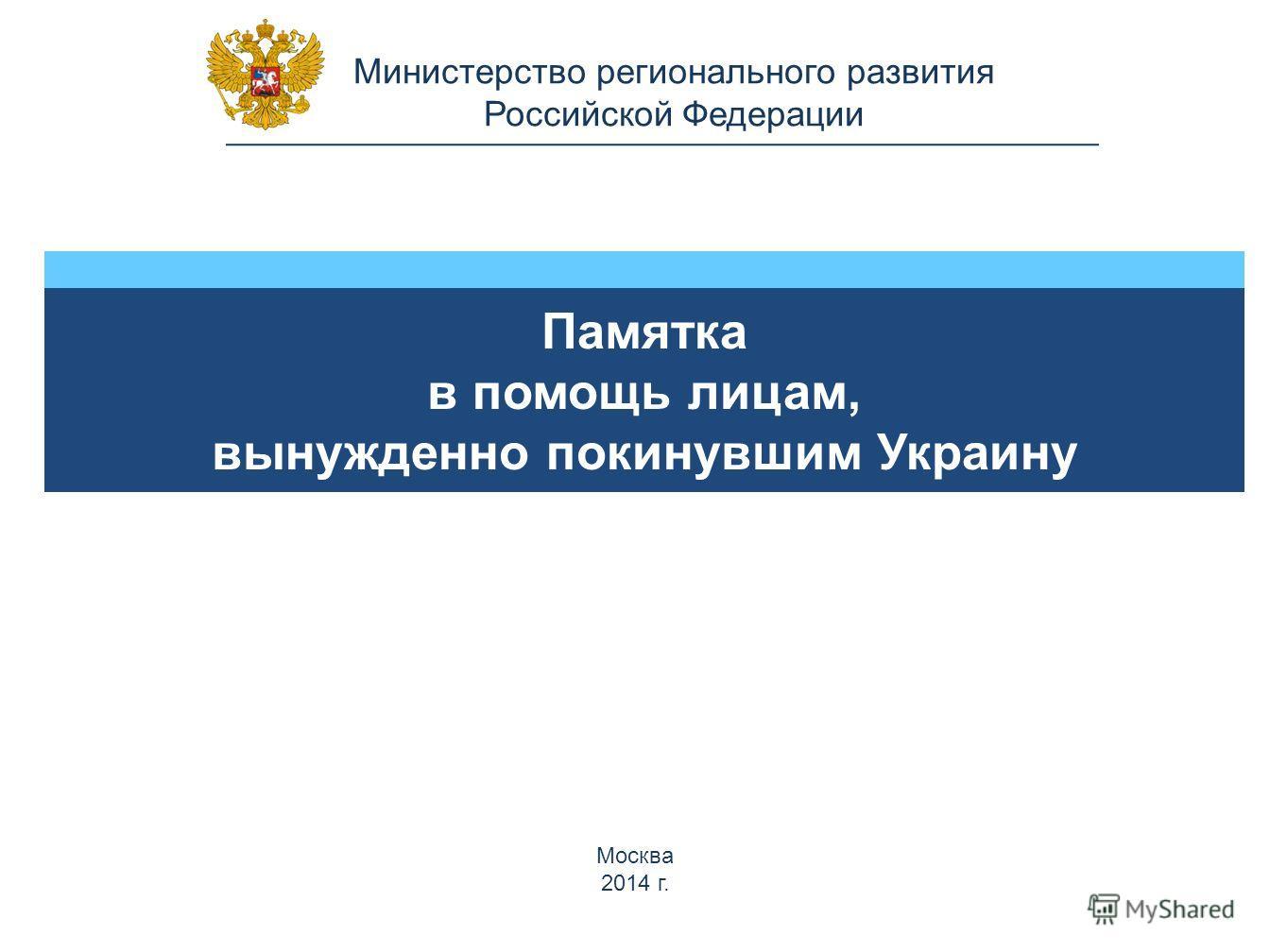 Министерство регионального развития Российской Федерации Памятка в помощь лицам, вынужденно покинувшим Украину Москва 2014 г.