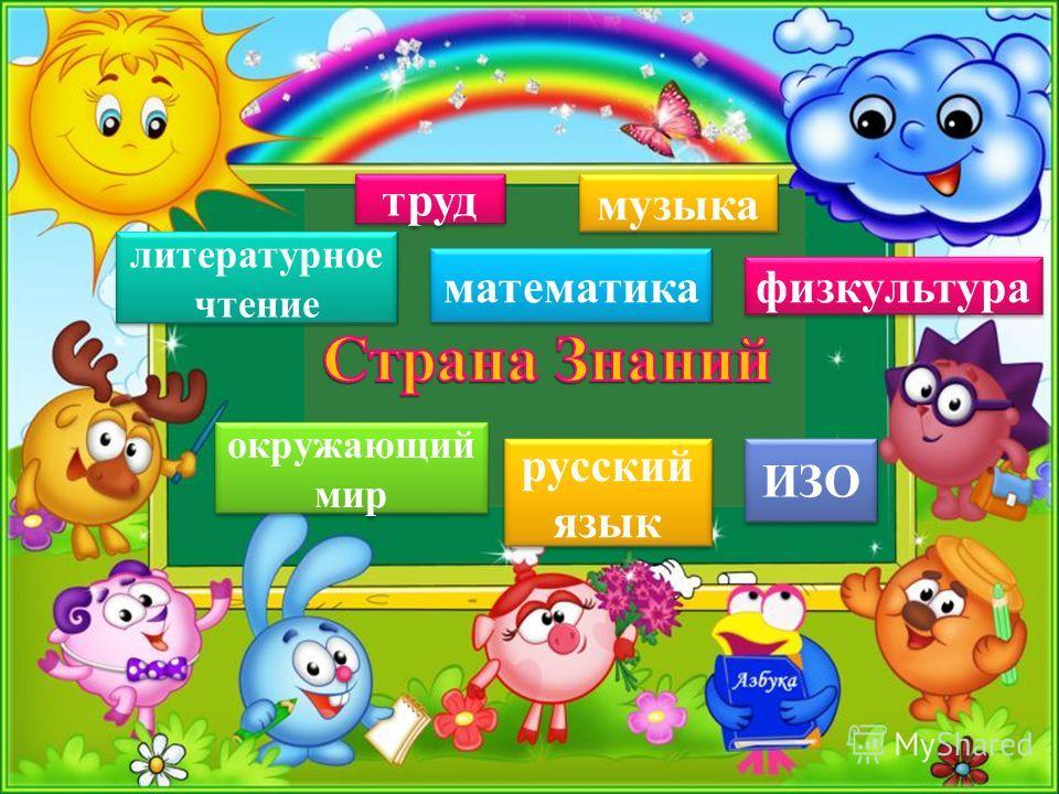 русский язык математика литературное чтение литературное чтение ИЗО физкультура окружающий мир музыка труд