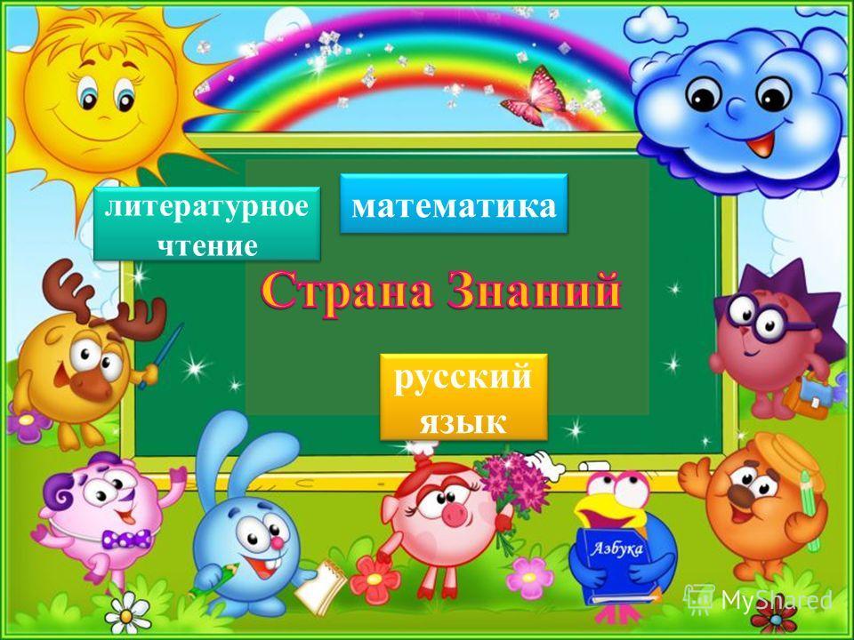 русский язык математика литературное чтение литературное чтение