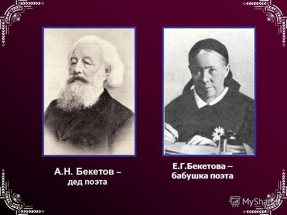 А.Н. Бекетов – дед поэта Е.Г.Бекетова – бабушка поэта