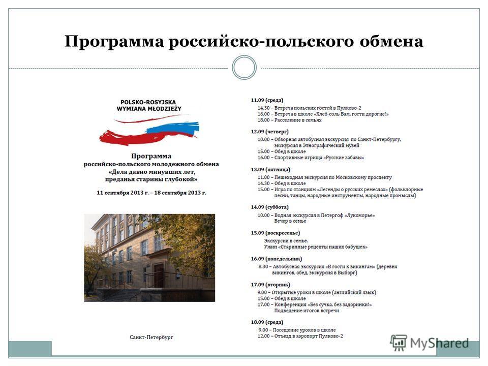 Программа российско-польского обмена