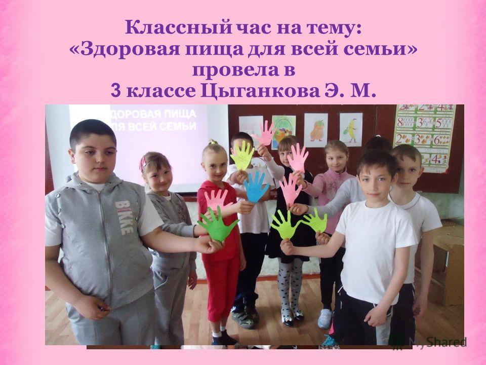 Классный час на тему: «Здоровая пища для всей семьи» провела в 3 классе Цыганкова Э. М.