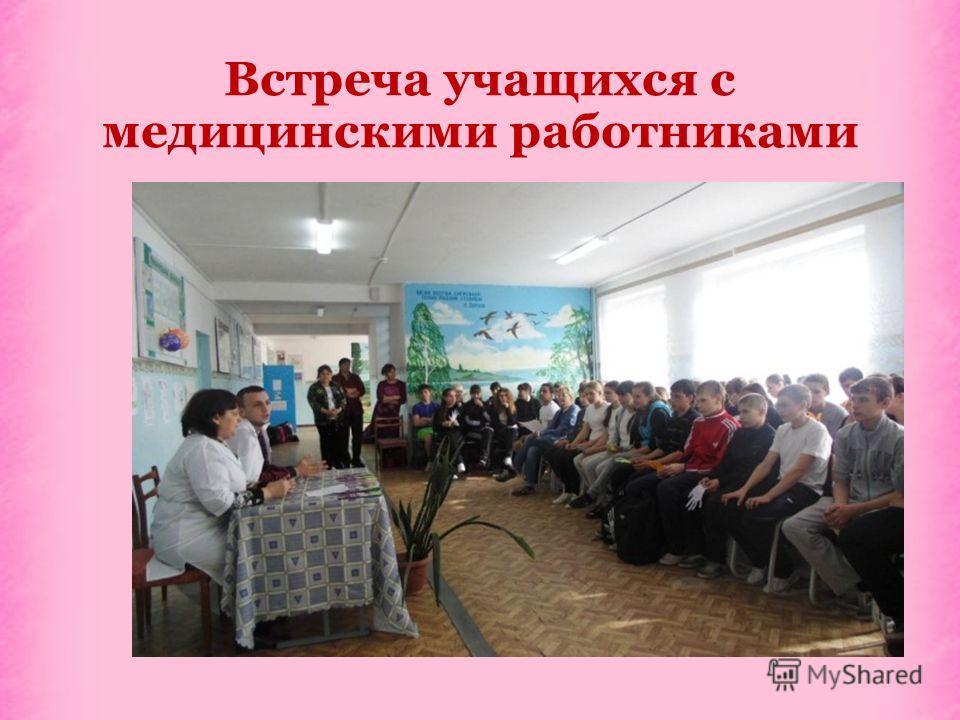 Встреча учащихся с медицинскими работниками