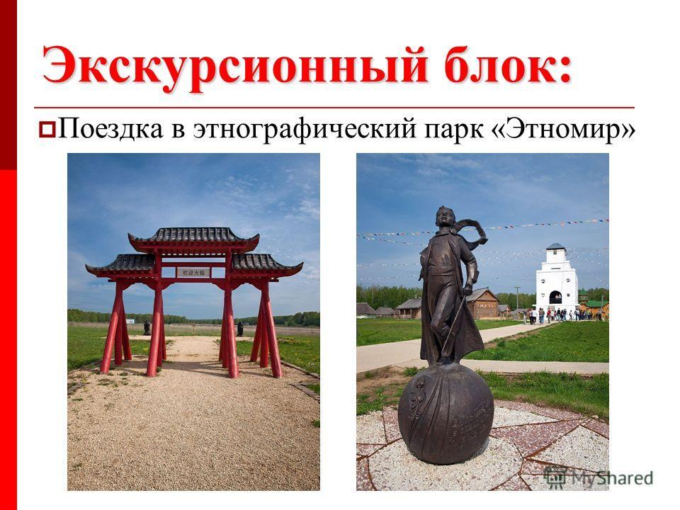 Экскурсионный блок: Поездка в этнографический парк «Этномир»