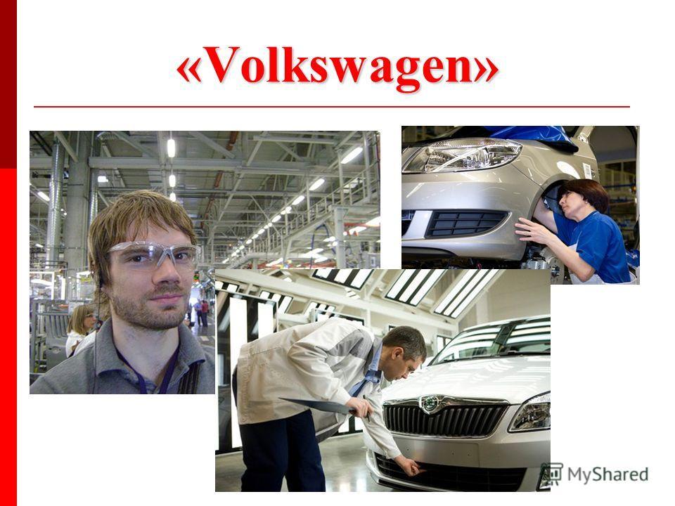 «Volkswagen»