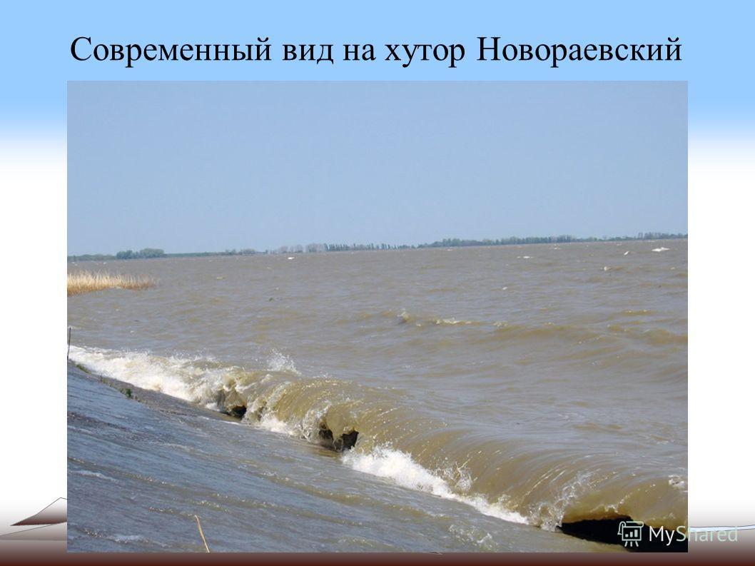 Современный вид на хутор Новораевский