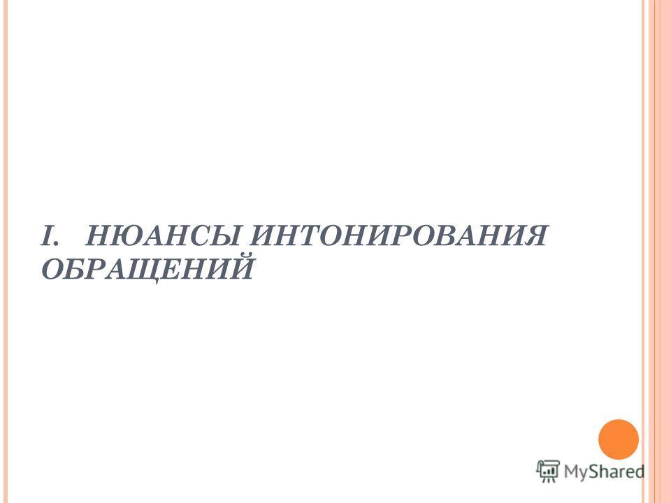 I. НЮАНСЫ ИНТОНИРОВАНИЯ ОБРАЩЕНИЙ