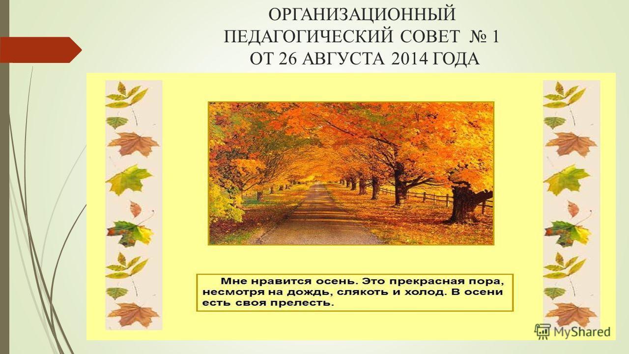 ОРГАНИЗАЦИОННЫЙ ПЕДАГОГИЧЕСКИЙ СОВЕТ 1 ОТ 26 АВГУСТА 2014 ГОДА