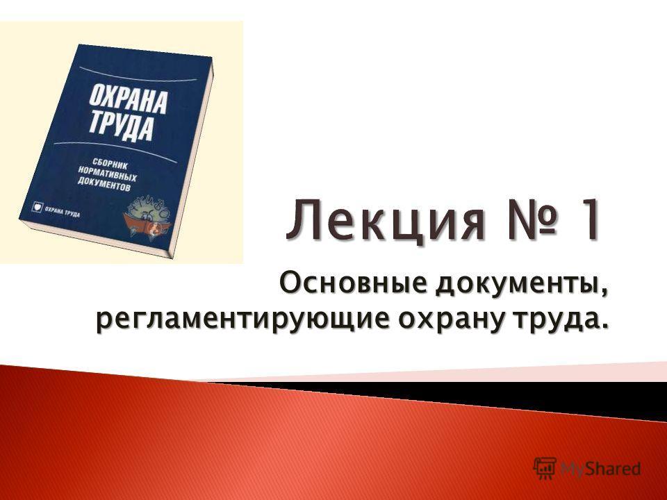 Основные документы, регламентирующие охрану труда.
