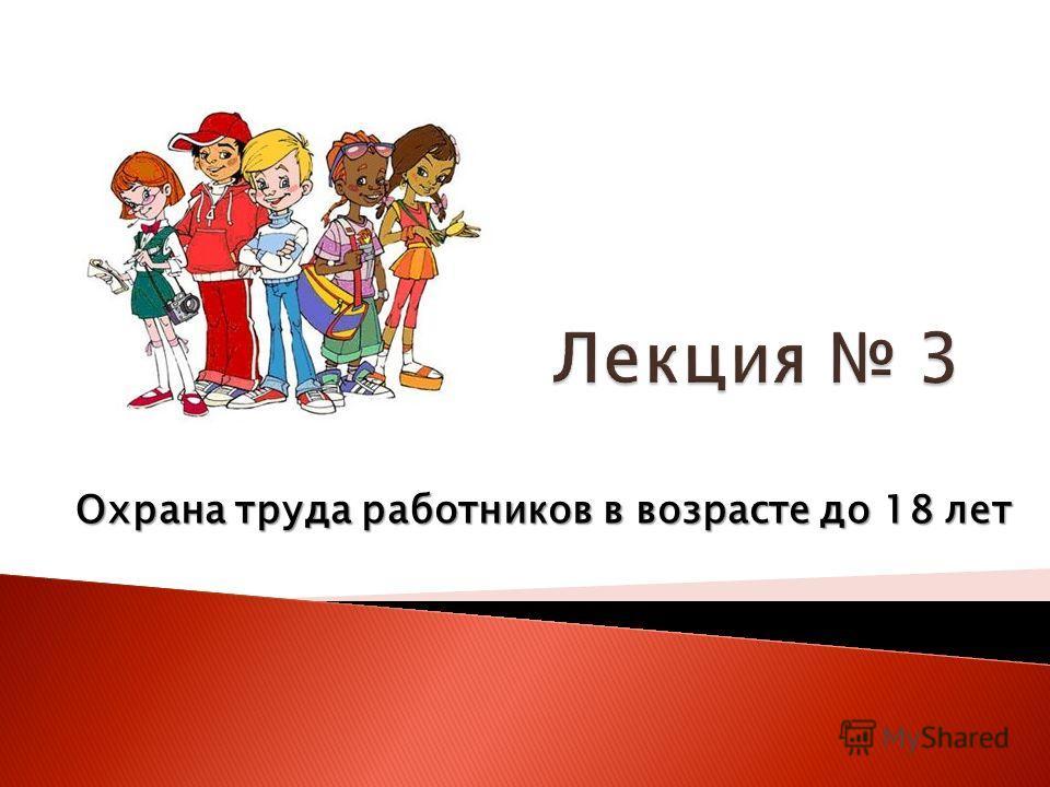 Охрана труда работников в возрасте до 18 лет