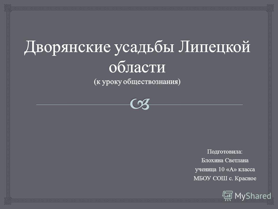 Подготовила : Блохина Светлана ученица 10 « А » класса МБОУ СОШ с. Красное