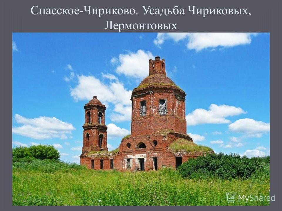 Спасское - Чириково. Усадьба Чириковых, Лермонтовых