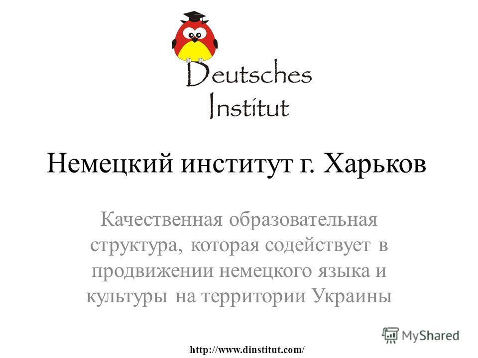 Немецкий институт г. Харьков Качественная образовательная структура, которая содействует в продвижении немецкого языка и культуры на территории Украины http://www.dinstitut.com/