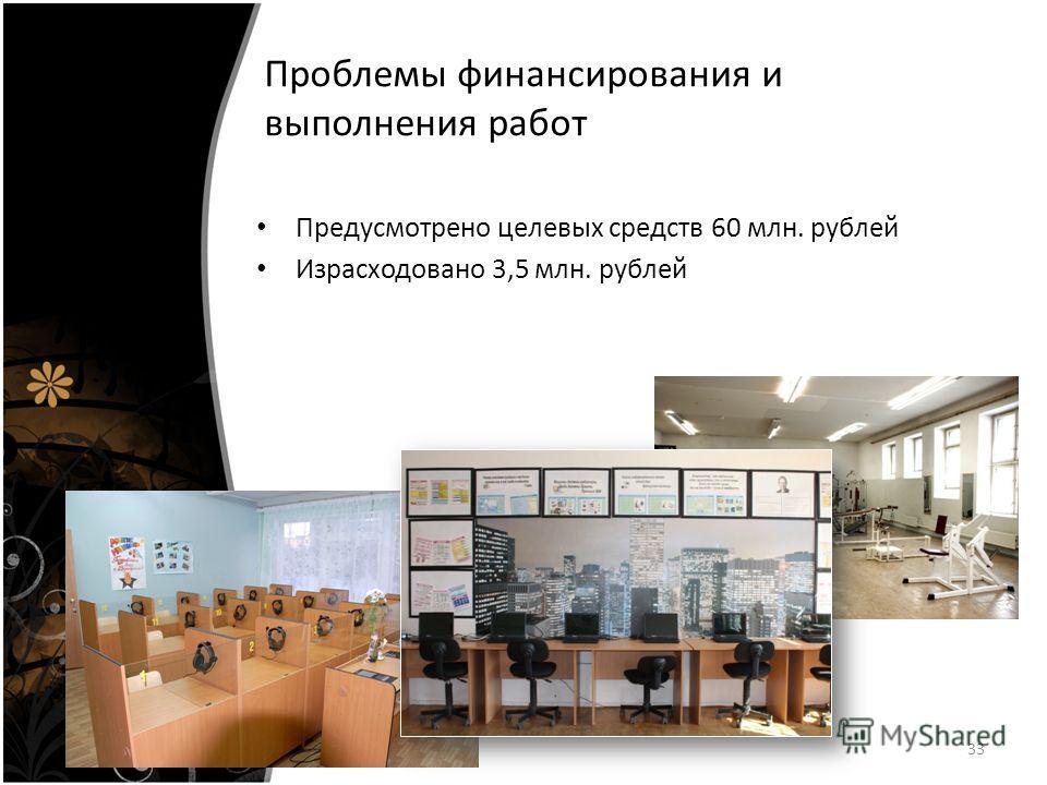 Проблемы финансирования и выполнения работ Предусмотрено целевых средств 60 млн. рублей Израсходовано 3,5 млн. рублей 33