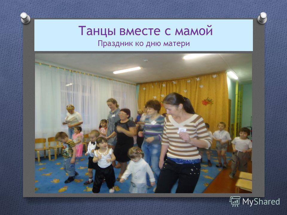 Танцы вместе с мамой Праздник ко дню матери