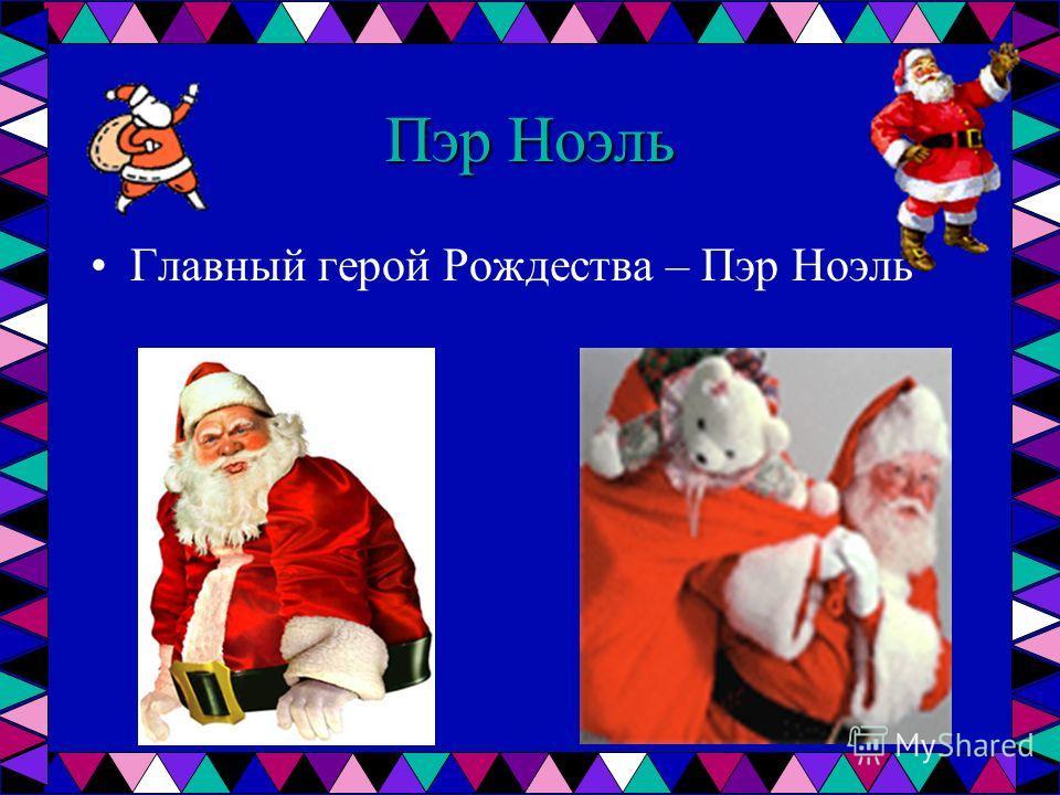 Рождество во Франции Именно в этот день французский Дед Мороз - Пер Ноэль (Pere Noel) - приносит хорошим и прилежным детям подарки и конфеты. В деревянных башмаках и с корзиной подарков за спиной, он прибывает на осле и, оставив животное снаружи, про