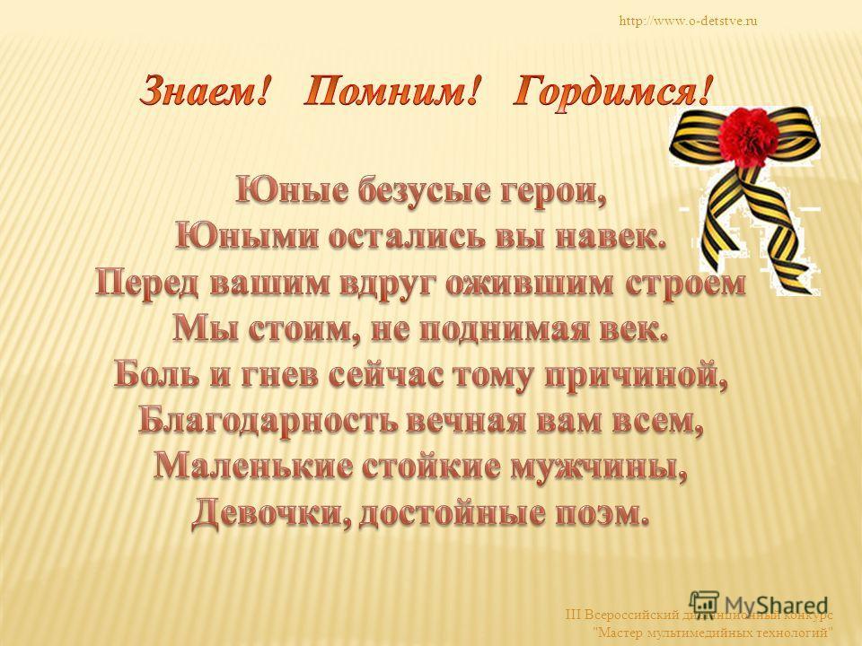 http://www.o-detstve.ru III Всероссийский дистанционный конкурс Мастер мультимедийных технологий