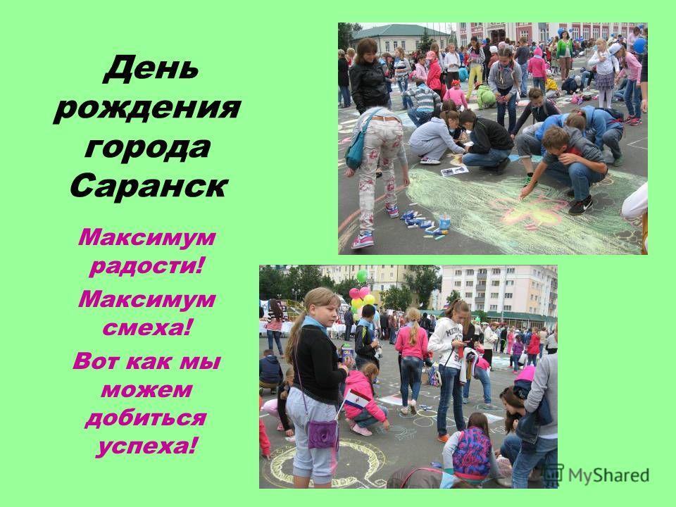 День рождения города Саранск Максимум радости! Максимум смеха! Вот как мы можем добиться успеха!