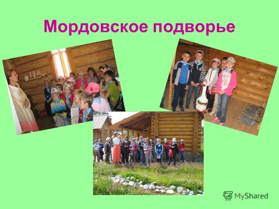 Мордовское подворье