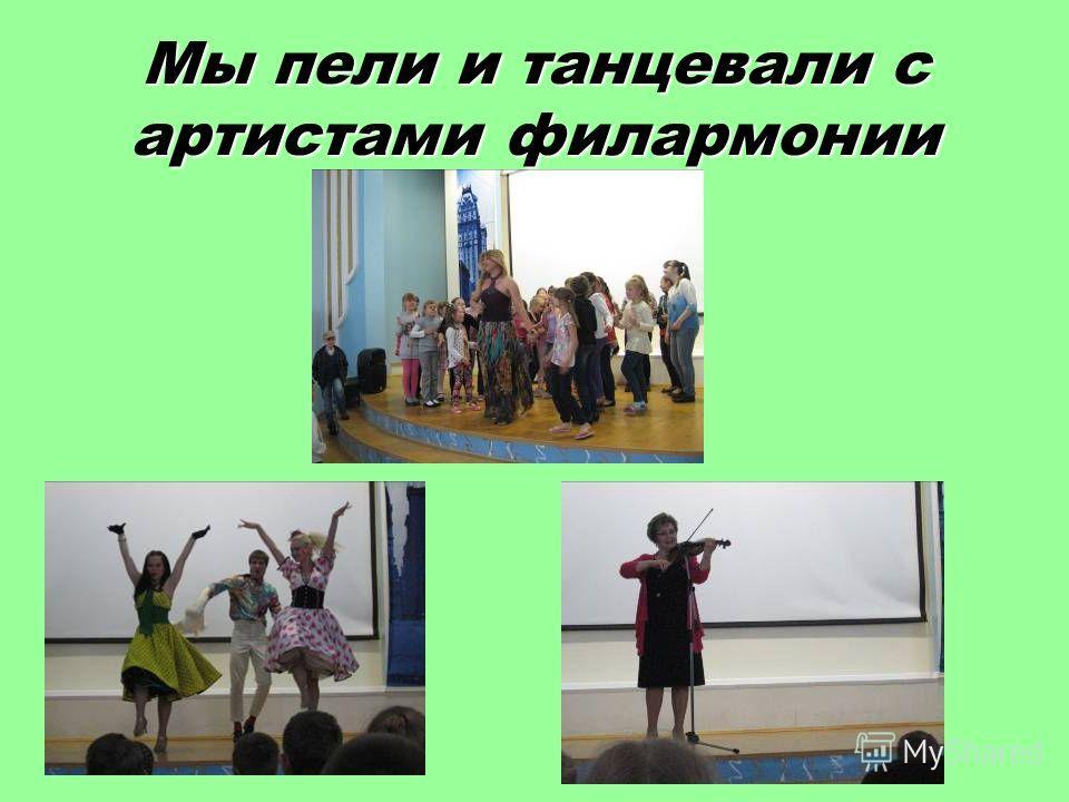 Мы пели и танцевали с артистами филармонии