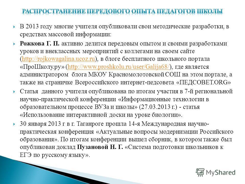 В 2013 году многие учителя опубликовали свои методические разработки, в средствах массовой информации: Рожкова Г. П. активно делится передовым опытом и своими разработками уроков и внеклассных мероприятий с коллегами на своем сайте (http://rojkowagal