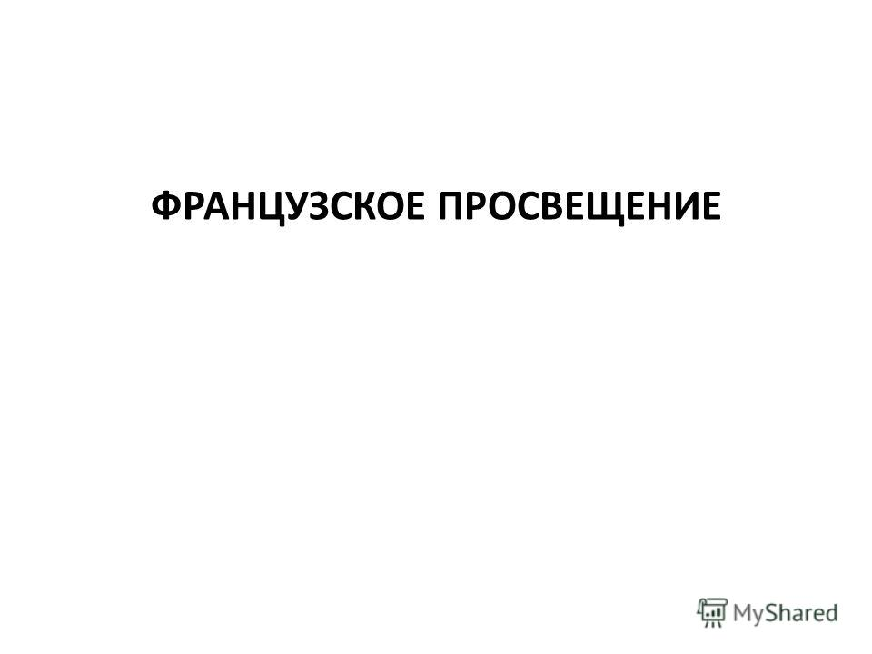 ФРАНЦУЗСКОЕ ПРОСВЕЩЕНИЕ