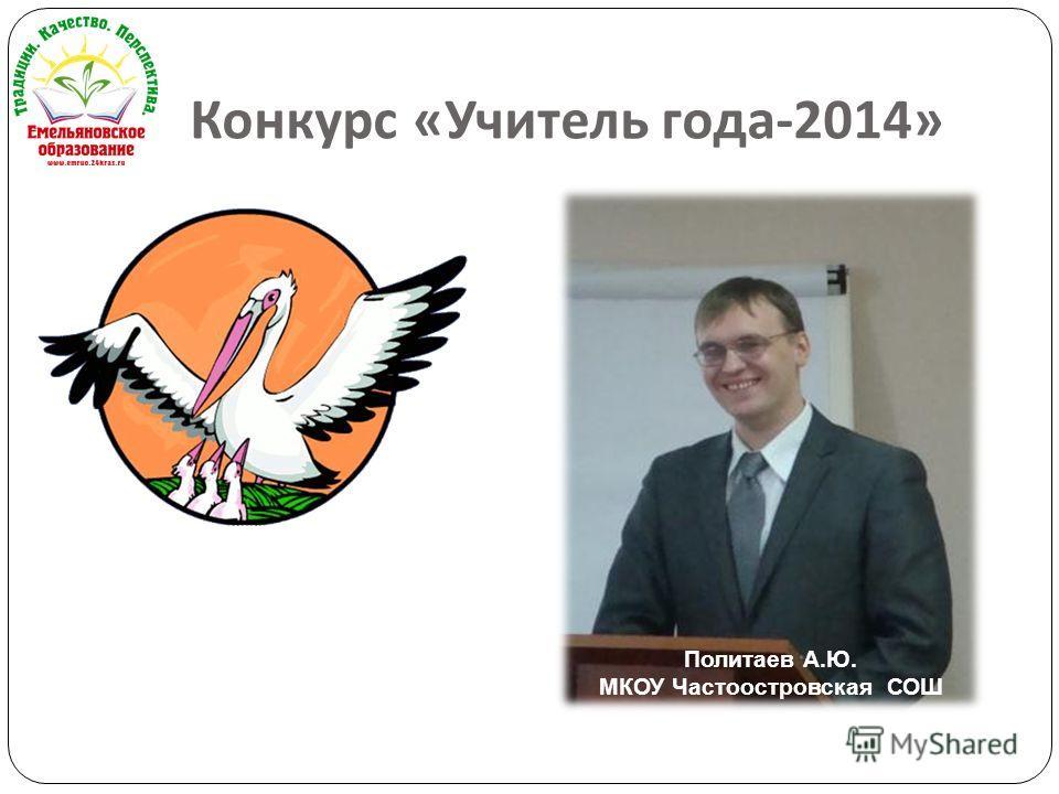 Конкурс « Учитель года -2014» Политаев А.Ю. МКОУ Частоостровская СОШ