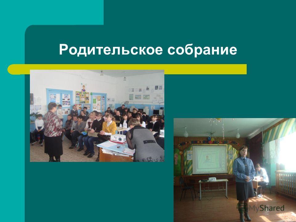 Презентация для детей и родителей