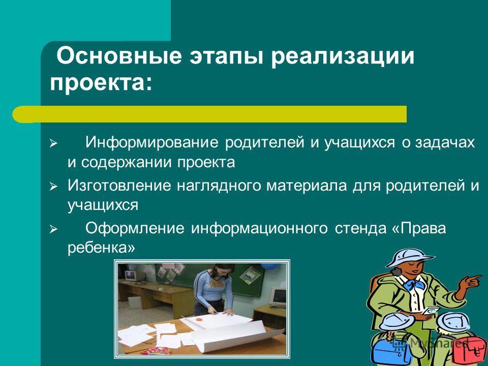 Критерии эффективности: Знание законов, своих прав, которые пригодятся нам и родителям не только в учебной и воспитательной деятельности, но и в повседневной жизни при взаимодействии с обществом. И детям, и родителям будет легче решать различные конф