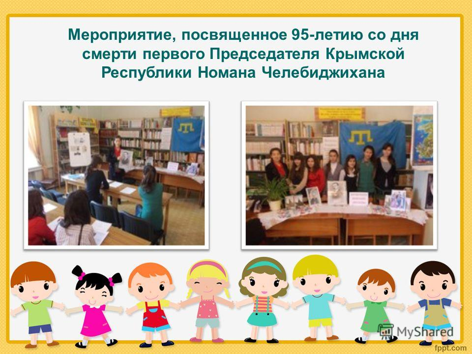 Мероприятие, посвященное 95-летию со дня смерти первого Председателя Крымской Республики Номана Челебиджихана