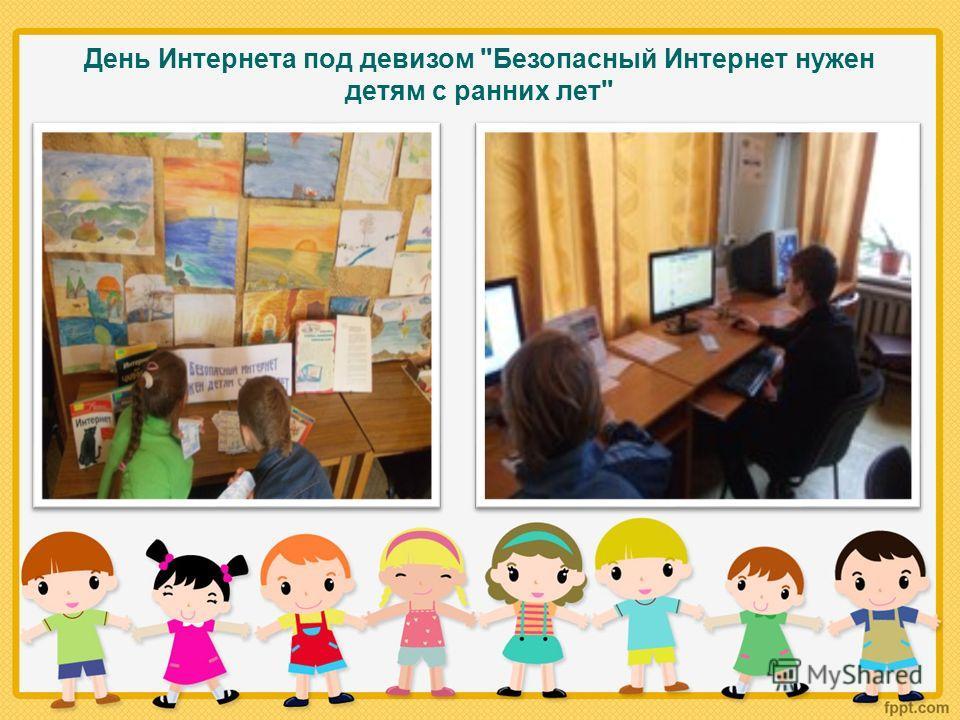 День Интернета под девизом Безопасный Интернет нужен детям с ранних лет