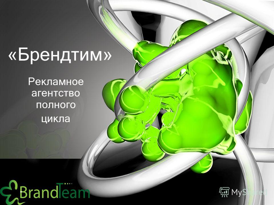 «Брендтим» Рекламное агентство полного цикла