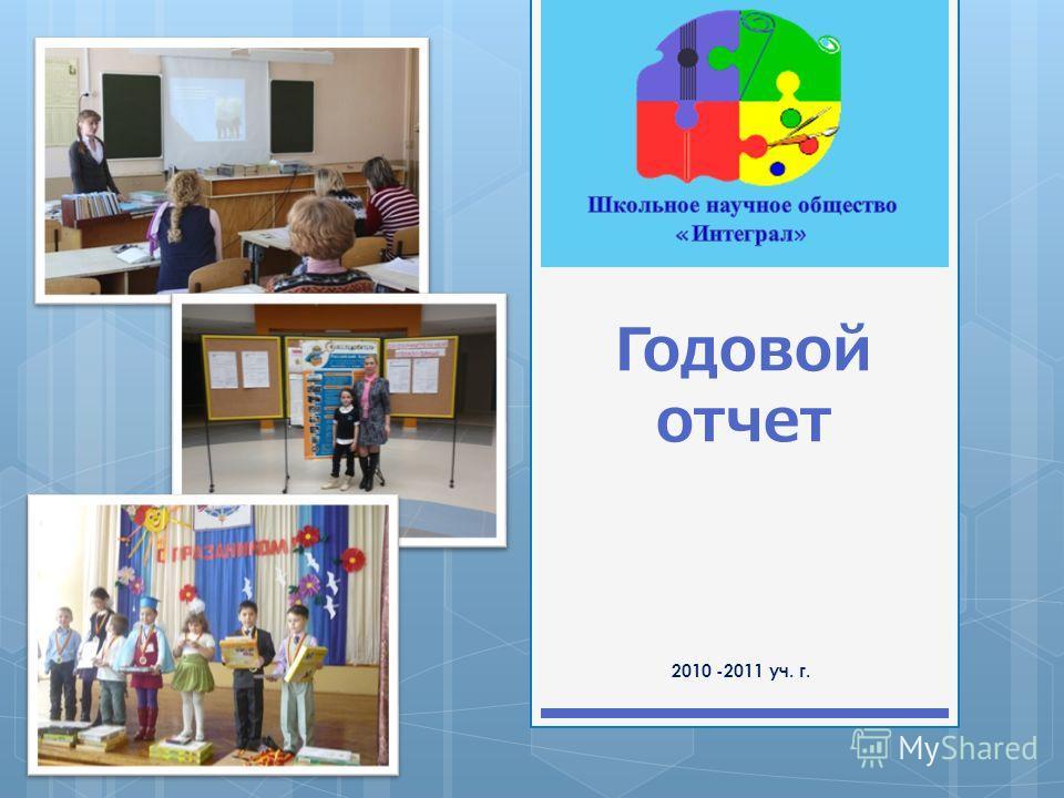 Годовой отчет 2010 -2011 уч. г.