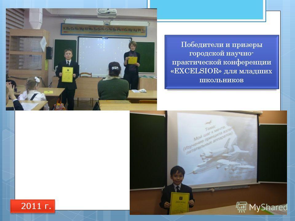 Победители и призеры городской научно- практической конференции «EXCELSIOR» для младших школьников 2011 г.