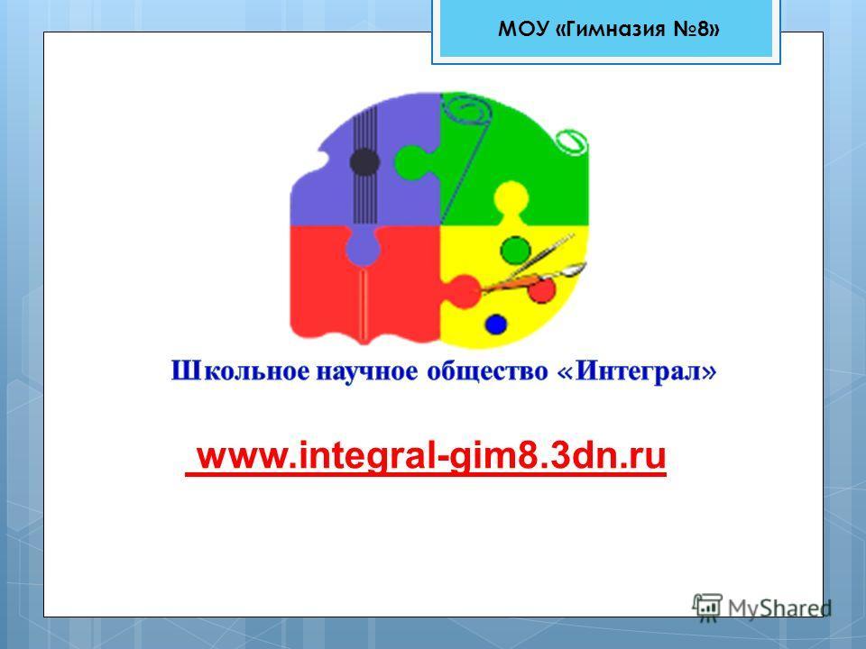 МОУ «Гимназия 8» www.integral-gim8.3dn.ru