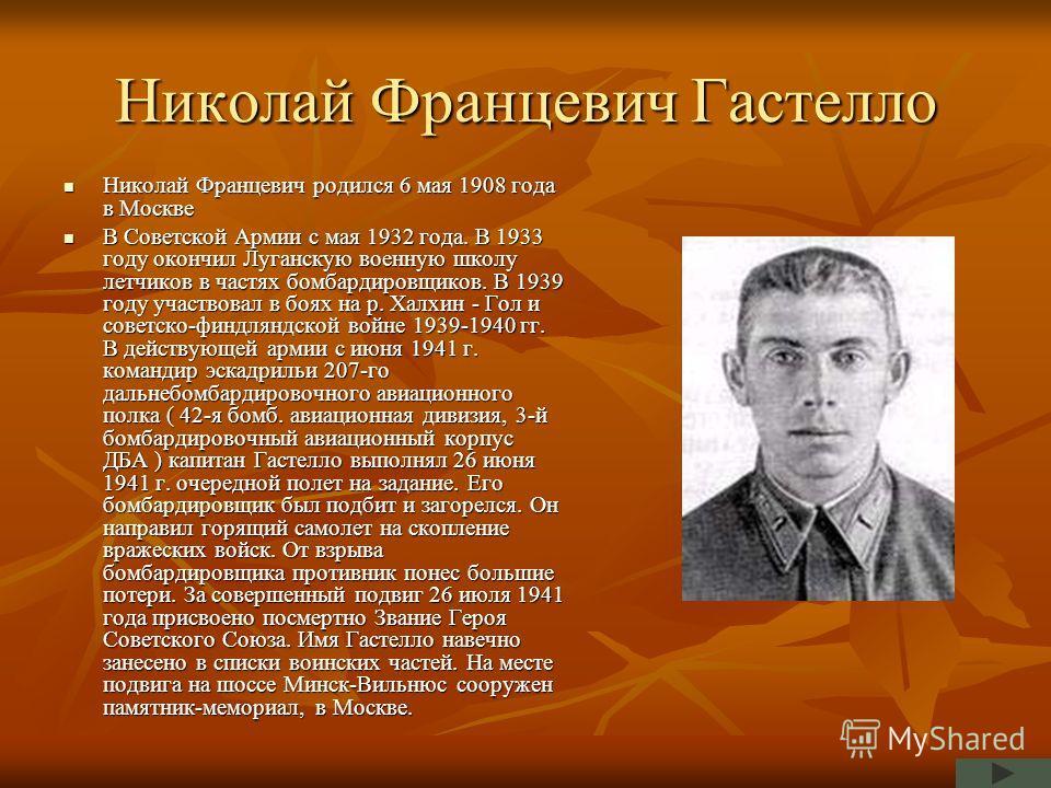 Николай Францевич родился 6 мая 1908 года в Москве Николай Францевич родился 6 мая 1908 года в Москве В Советской Армии с мая 1932 года. В 1933 году окончил Луганскую военную школу летчиков в частях бомбардировщиков. В 1939 году участвовал в боях на