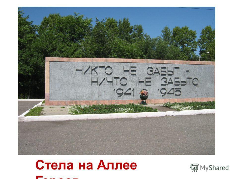 Стела на Аллее Героев