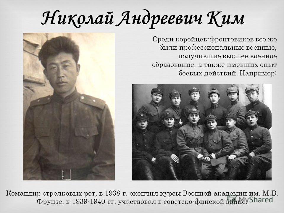 Наряду с депортацией корейского населения начались репрессии и против корейских военнослужащих (офицеров и красноармейцев) в Красной Армии, многие из которых еще задолго до начала Великой Отечественной войны в 20-30-е гг. поступали в военные училища