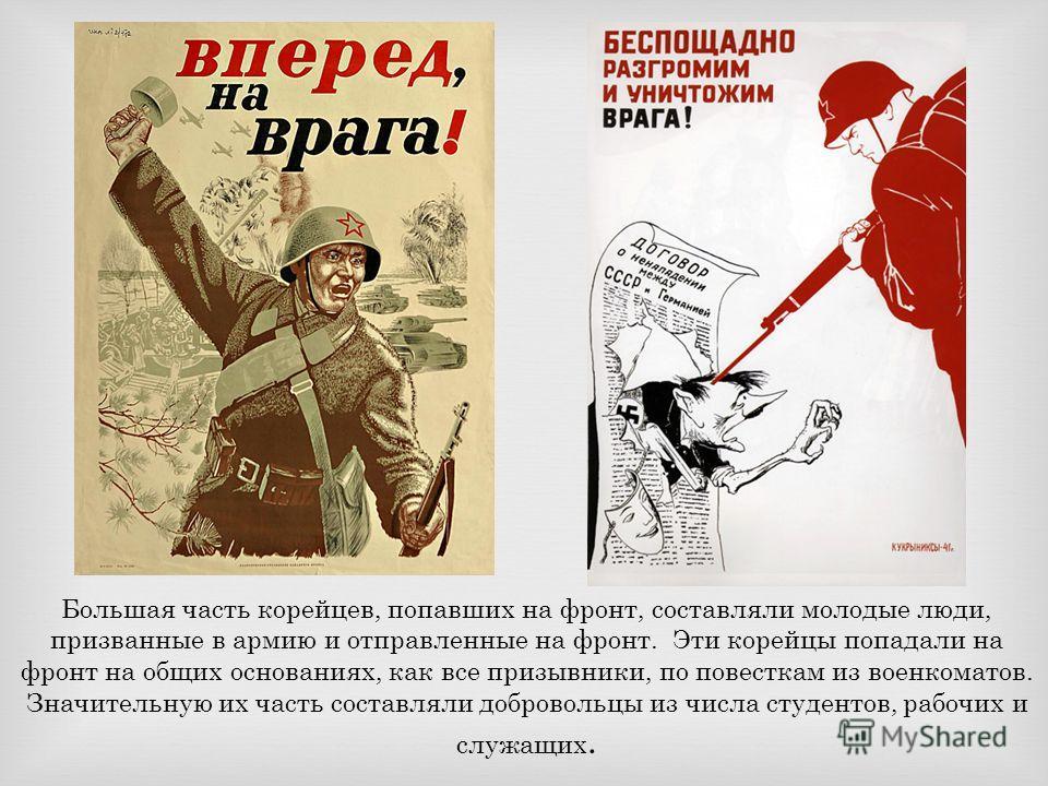Кадровые военные проявляли на фронте примеры исключительного героизма, большинство из них получили тяжелые ранения или погибли.