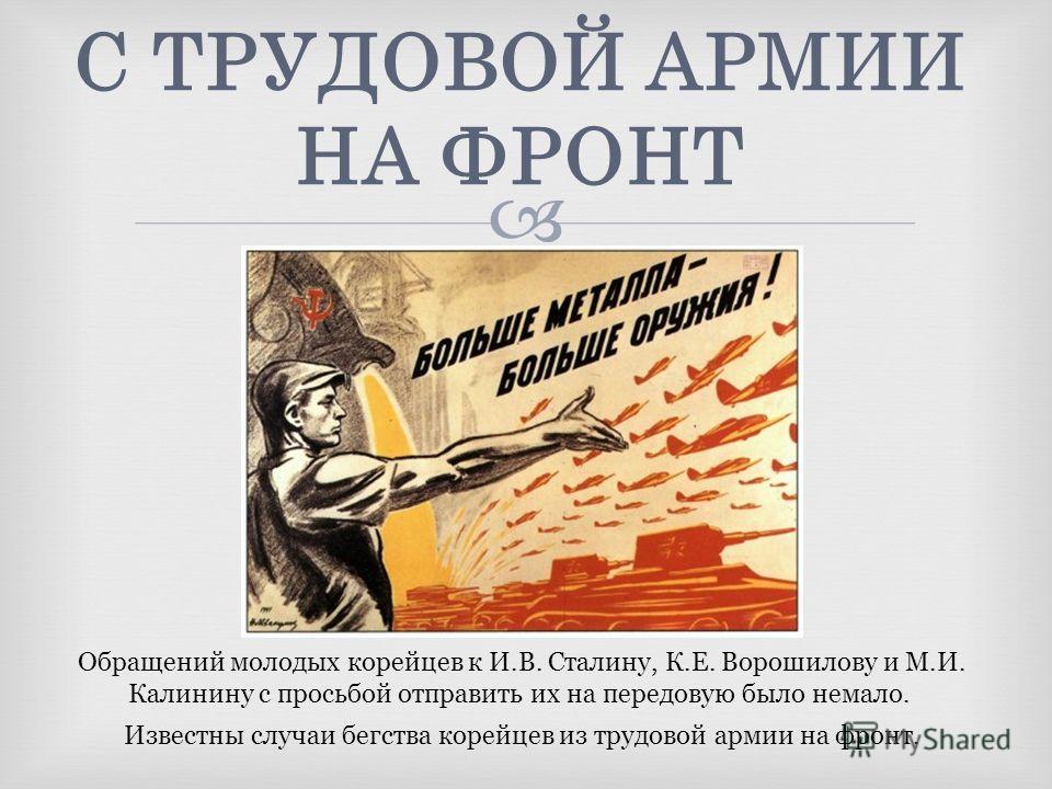 Корейцы, которые по тем или иным причинам переселились в европейскую часть России и другие районы СССР до 22 июня 1941 года, как правило, призывались в армию на общих основаниях. Что касается корейцев из Средней Азии и Казахстана, то их, как правило,