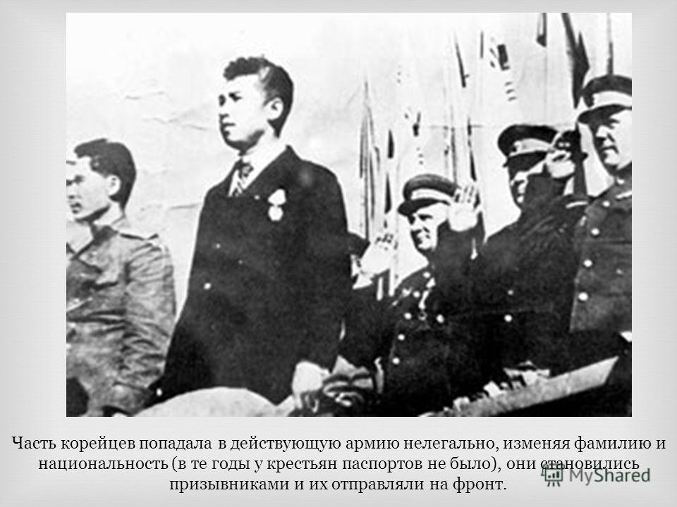 Хван Дон Гук В августе 1941 г. был направлен в трудовую армию на рытье окопов под Харьковом. В 1942 г. написал письмо И.В. Сталину с просьбой направить на фронт, чтобы «лично сражаться с врагами советской родины». В сентябре 1942 г. его просьба была