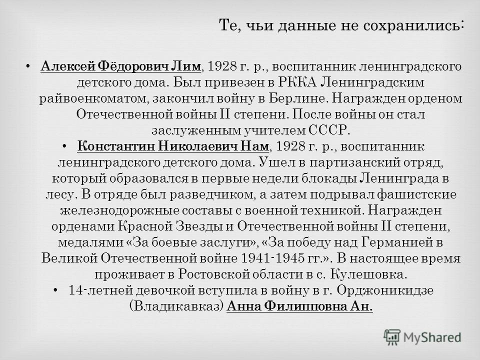 Сергей Александрович Хан Воспитанником детского дома (1933 г.) и войсковой части г. Имана (1936 г.), 1922 г. р., призванный в РККА в 1939 г. Он сражался на Западном фронте с 1941 г. и стал юнгой Краснознаменного Балтийского флота в Кронштадте.