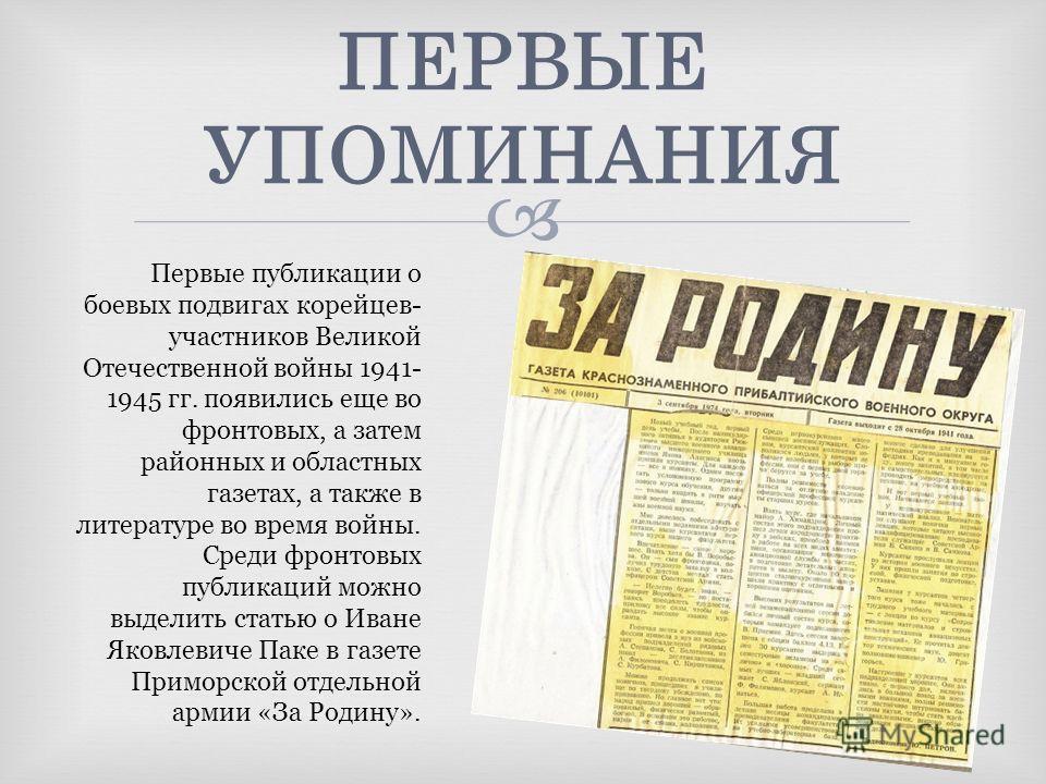 ВЕЛИКАЯ ОТЕЧЕСТВЕННАЯ ВОЙНА Великая Отечественная война 1941-1945 гг. одна из самых ярких, судьбоносных страниц в истории нашей страны. В борьбе с фашистской Германией за свободу и независимость страны сражались представители всех народов СССР, в том