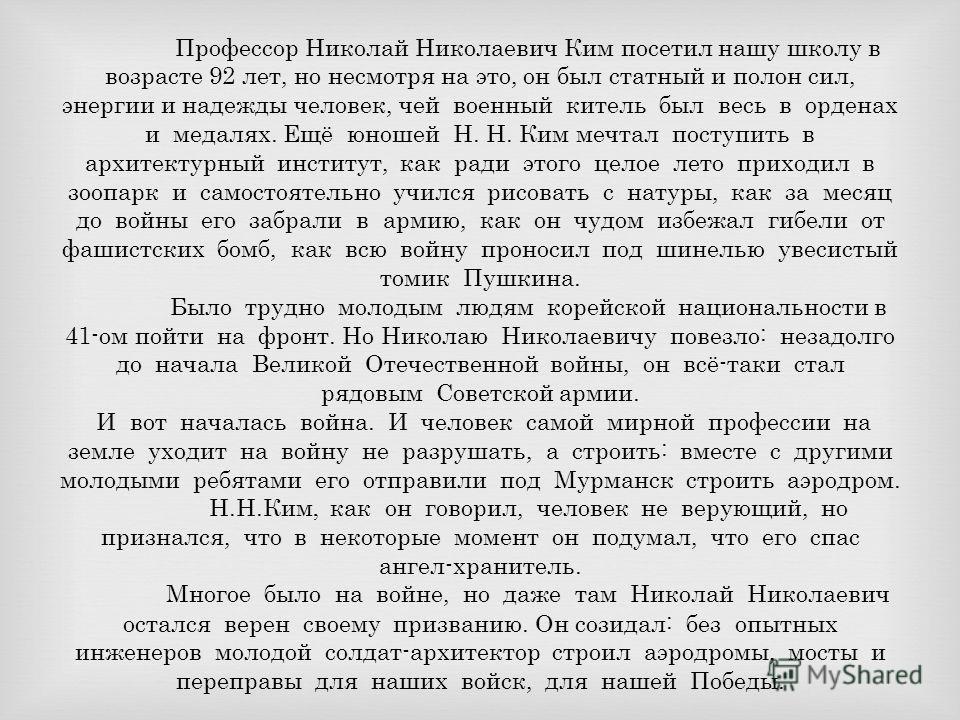 НИКОЛАЙ НИКОЛАЕВИЧ КИМ