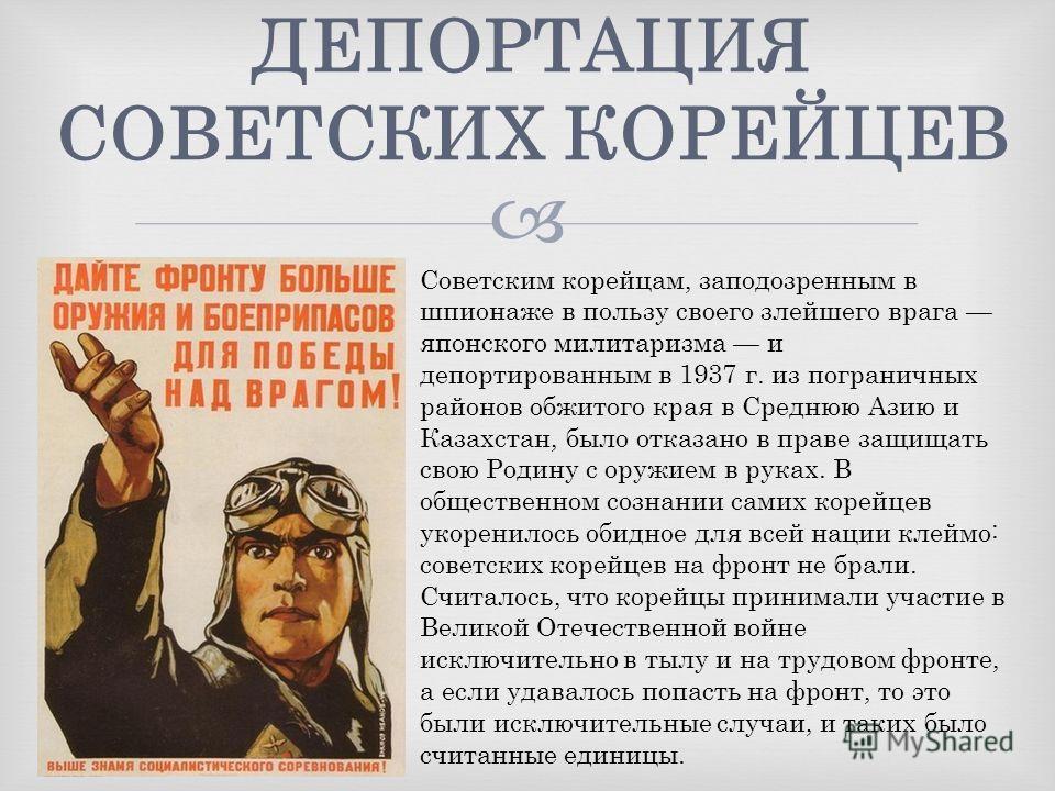 НАЧАЛО ВОЙНЫ С самого начала войны с фашистской Германией корейское население СССР проявило величайший дух патриотизма, готовность с оружием в руках бороться против фашистской чумы. Молодые корейцы, среди которых было много только что окончивших сред