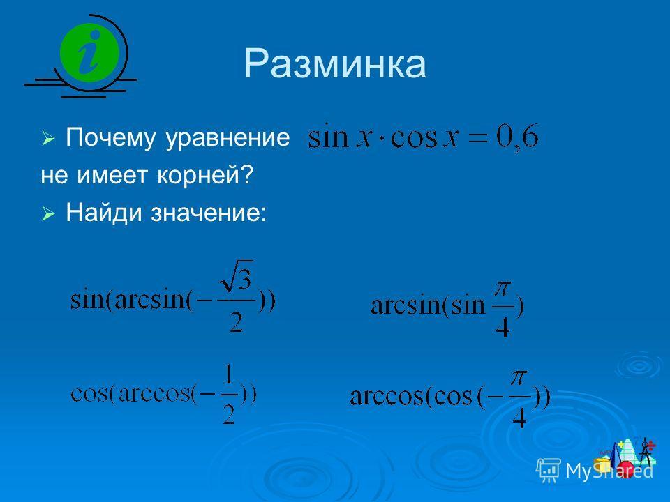 Разминка Почему уравнение не имеет корней? Найди значение: