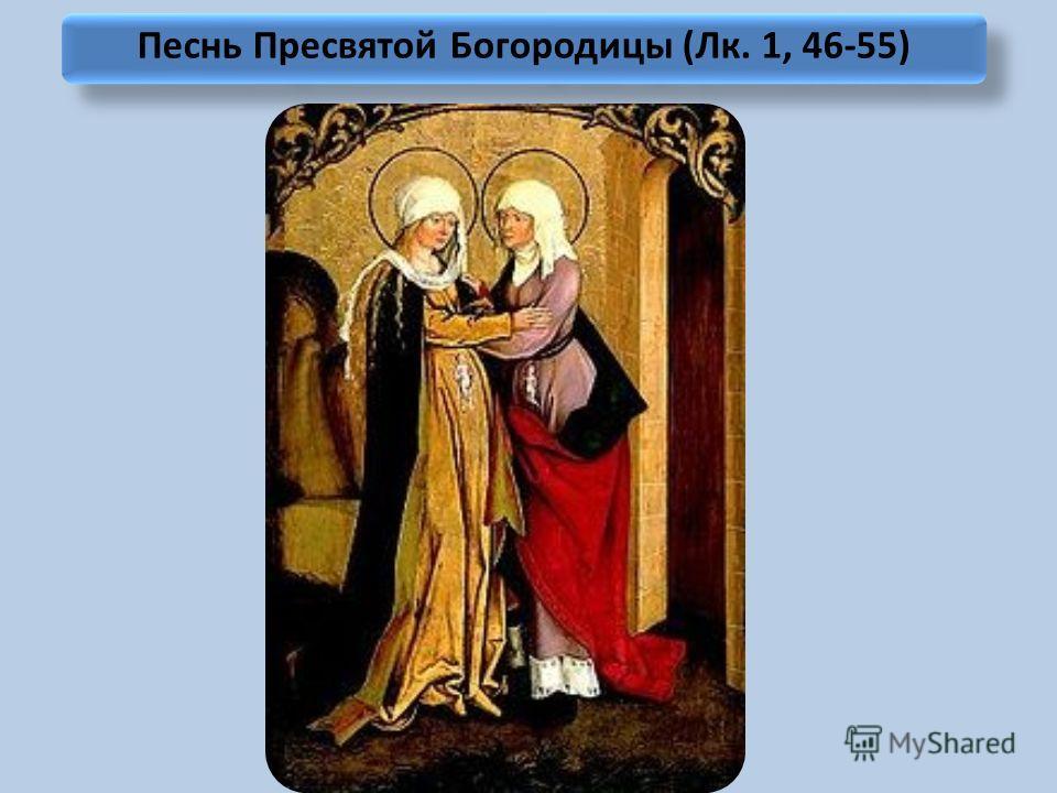Песнь Пресвятой Богородицы (Лк. 1, 46-55)