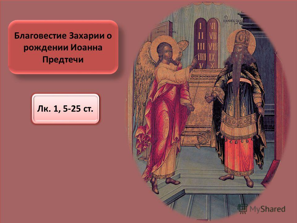 Благовестие Захарии о рождении Иоанна Предтечи Лк. 1, 5-25 ст.