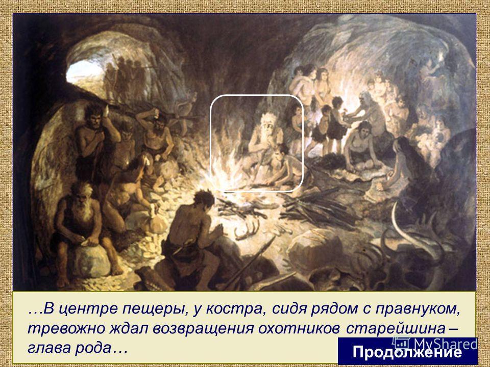 …В центре пещеры, у костра, сидя рядом с правнуком, тревожно ждал возвращения охотников старейшина – глава рода… Продолжение