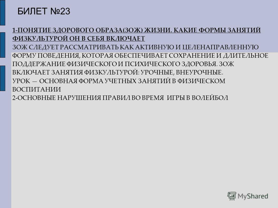БИЛЕТ 23 1-ПОНЯТИЕ ЗДОРОВОГО ОБРАЗА(ЗОЖ) ЖИЗНИ. КАКИЕ ФОРМЫ ЗАНЯТИЙ ФИЗКУЛЬТУРОЙ ОН В СЕБЯ ВКЛЮЧАЕТ ЗОЖ СЛЕДУЕТ РАССМАТРИВАТЬ КАК АКТИВНУЮ И ЦЕЛЕНАПРАВЛЕННУЮ ФОРМУ ПОВЕДЕНИЯ, КОТОРАЯ ОБЕСПЕЧИВАЕТ СОХРАНЕНИЕ И ДЛИТЕЛЬНОЕ ПОДДЕРЖАНИЕ ФИЗИЧЕСКОГО И ПСИХ